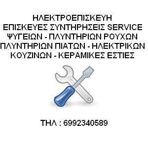 Επισκευή service ηλεκτρικών ψυγείων CANDY ΚΑΝΤΥ