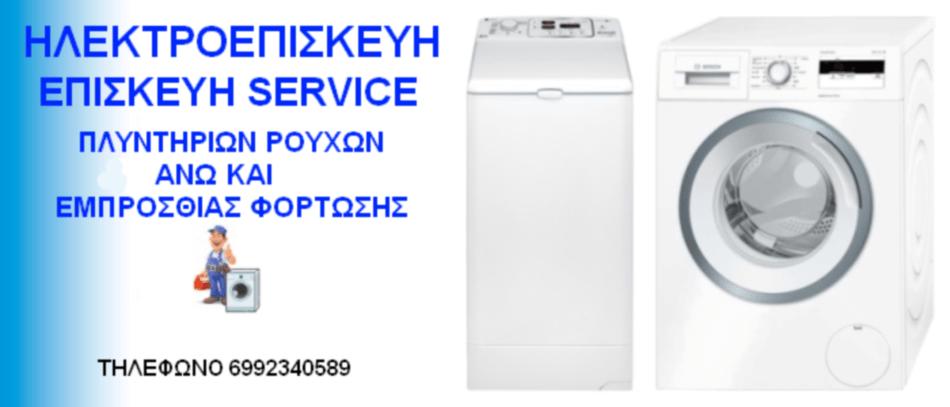 Επισκευές πλυντηρίων ρούχων ΗΛΕΚΤΡΟΕΠΙΣΚΕΥΗ