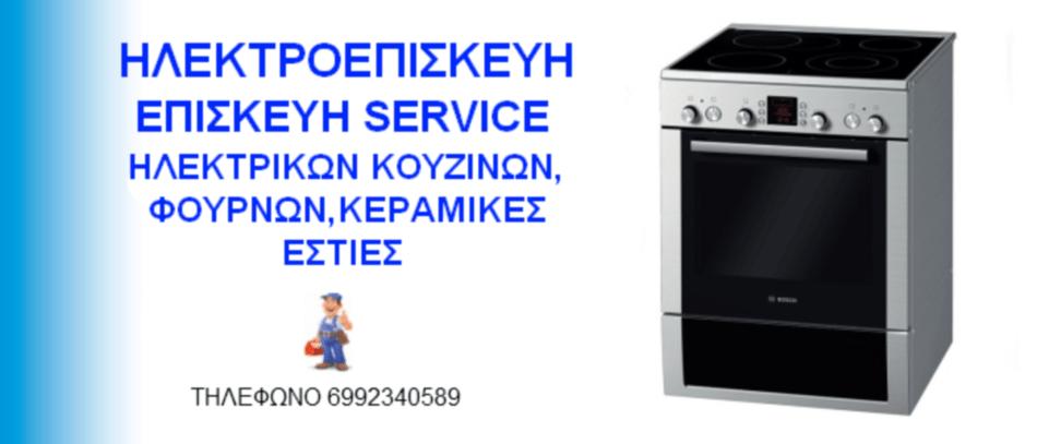 Επισκευές ηλεκτρικών κουζινών ΗΛΕΚΤΡΟΕΠΙΣΚΕΥΗ