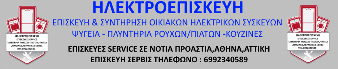 ΗΛΕΚΤΡΟΕΠΙΣΚΕΥΗ
