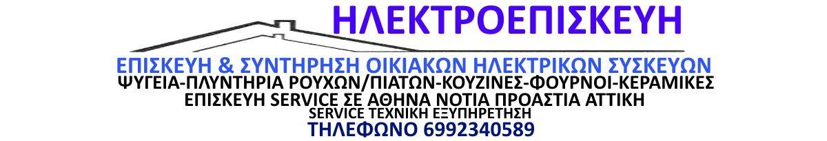 Επισκευές οικιακών ηλεκτρικών συσκευών 86081ab960c